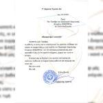 Ευχαριστήρια επιστολή 2ου Δημοτικού Σχολείου Κω προς το ΒΑΚΟΥΦ